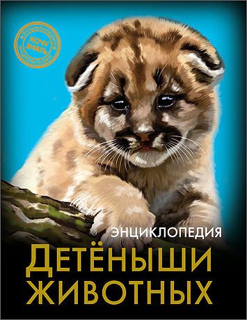 Детеныши животных: Энциклопедия