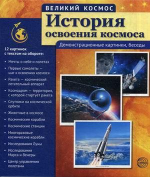 Великий космос. История освоения космоса: Демонстрац. картинки, беседы