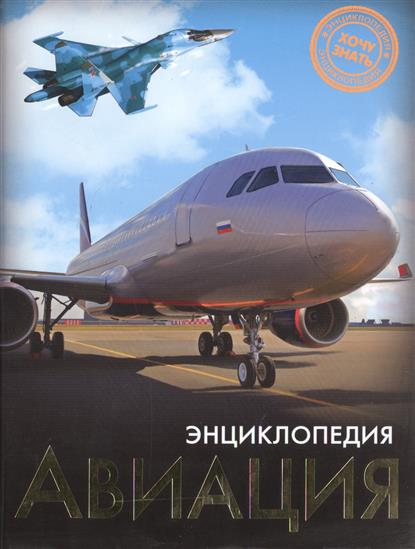 Авиация: Энциклопедия