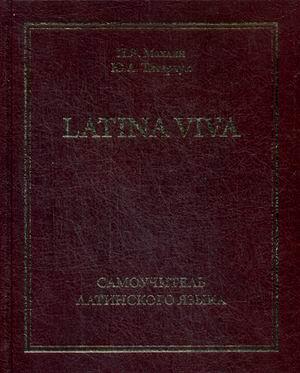 Laina viva: Самоучитель латинского языка