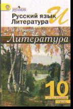 Литература. 10 кл.: Учебник: В 2 ч. Ч.1: Базовый уровень ФГОС /+797194/
