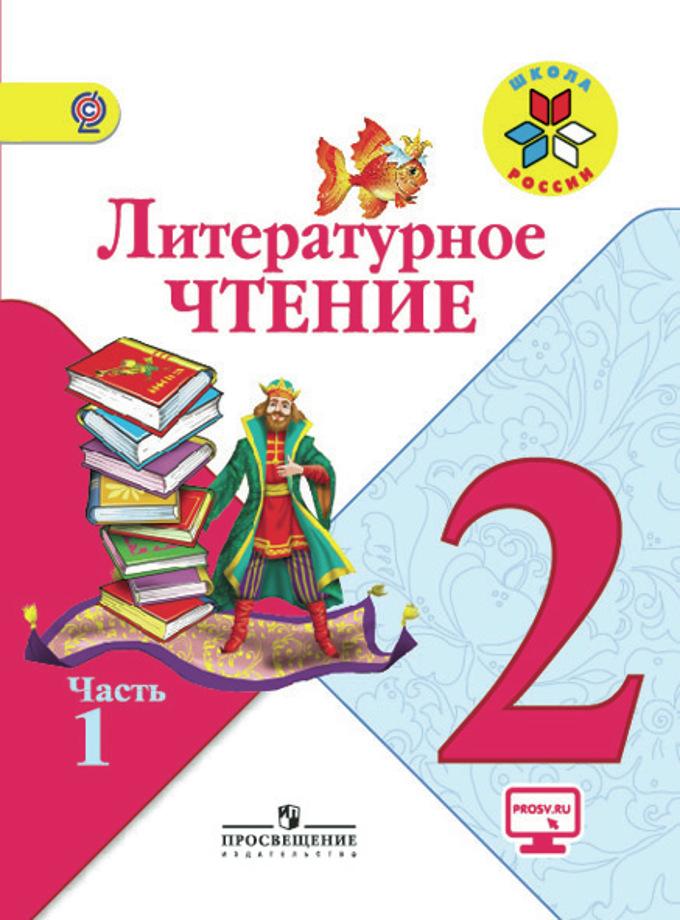 Литературное чтение. 2 кл.: Учебник: В 2 ч. Ч. 1 ФГОС /+875888/