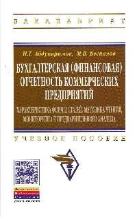 Бухгалтерская (финансовая) отчетность коммерческих преприятий: Учеб. пособи