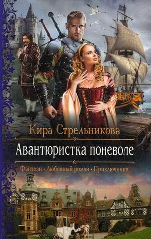 Авантюристка поневоле: Роман