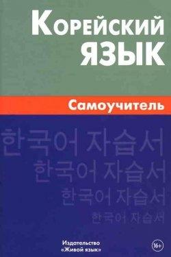 Корейский язык: Самоучитель