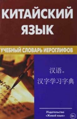 Китайский язык: Учебный словарь иероглифов: Свыше 2 500 иероглифов