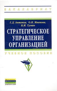 Стратегическое управление организацией: Учеб. пособие