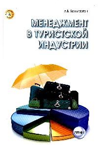 Менеджмент в туристской индустрии: Учебник