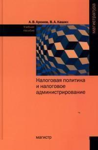 Налоговая политика и налоговое администрирование: Учеб. пособие