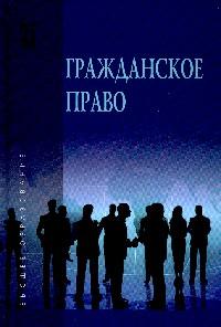 Гражданское право: Учебник: В 2 т. Т.1