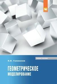 Методы оптимальных решений: Учебник