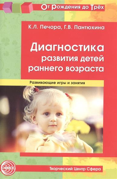 Диагностика развития детей раннего возраста: Развивающие игры и занятия