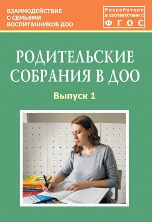 Родительские собрания в ДОО: Вып.1: Метод. пособие