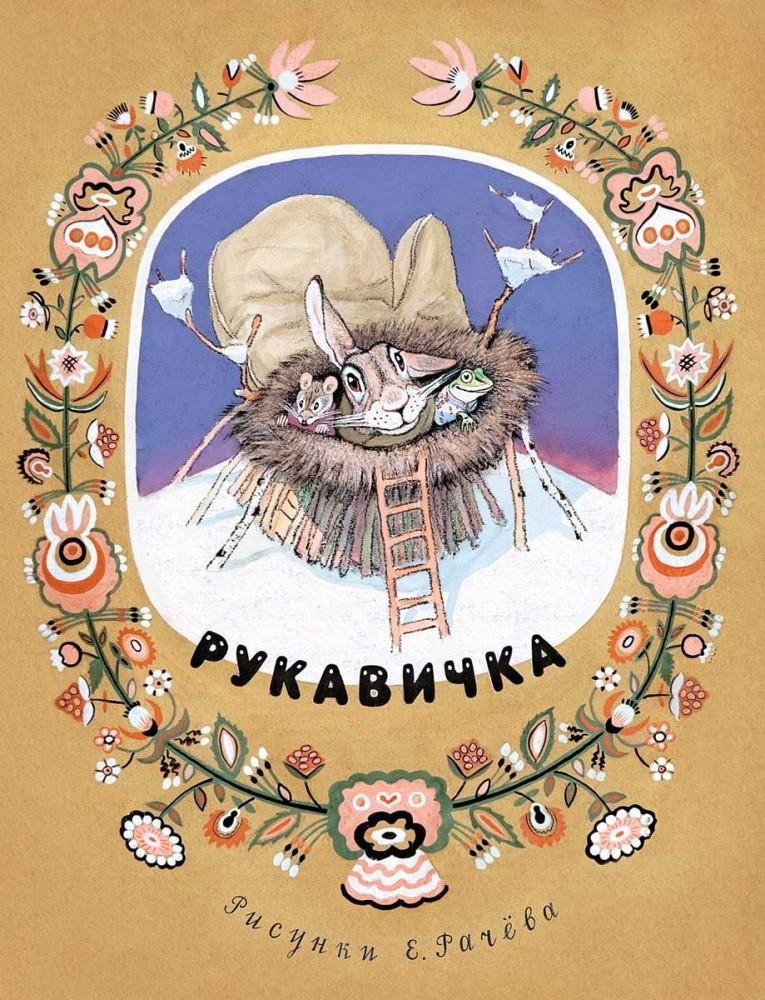 Рукавичка: Украинская народная сказка
