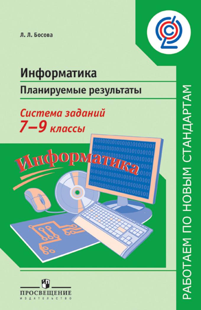 Информатика. 7-9 кл.: Планируемые результаты. Система заданий ФГОС