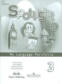Английский язык. 3 кл.: Языковой портфель (ФГОС) /+798940/