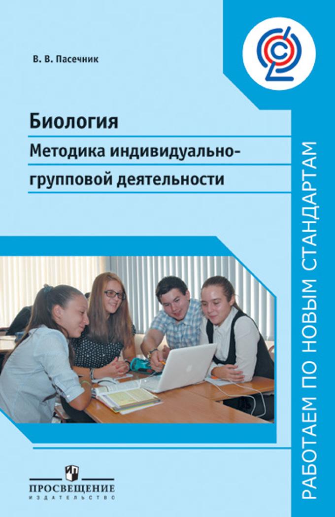 Биология: Методика индивидуально-групповой деятельности: Учеб. пособие