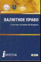 Валютное право: Учебник