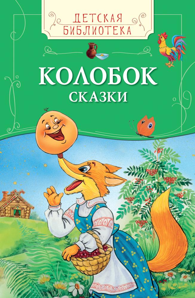 Колобок: Сказки