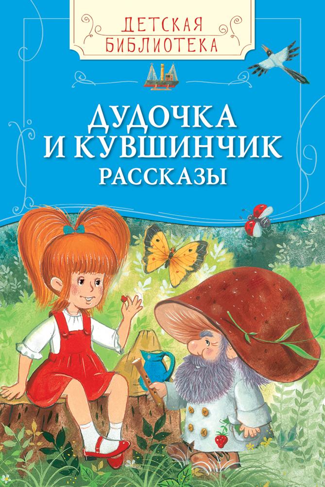Дудочка и кувшинчик: Рассказы