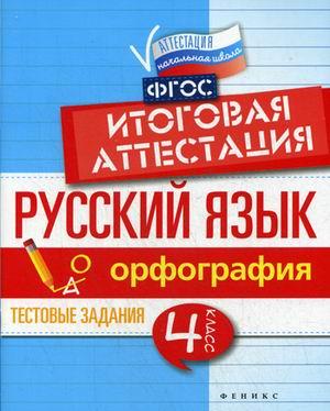 Русский язык. 4 кл.: Орфография: Итоговая аттестация