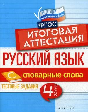 Русский язык. 4 кл.: Словарные слова: Итоговая аттестация