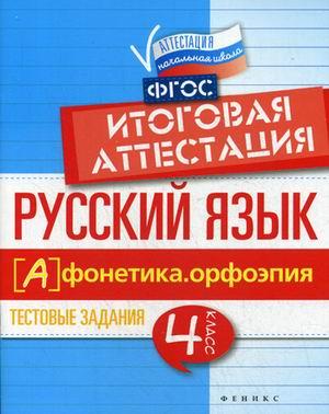Русский язык. 4 кл.: Фонетика, орфоэпия: Итоговая аттестация
