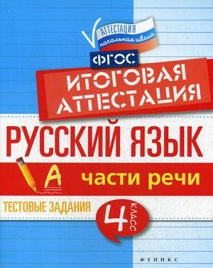 Русский язык. 4 кл.: Части речи: Итоговая аттестация ФГОС