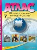 Атлас 7 кл.: Материки, океаны, народы и страны с компл. конт.карт