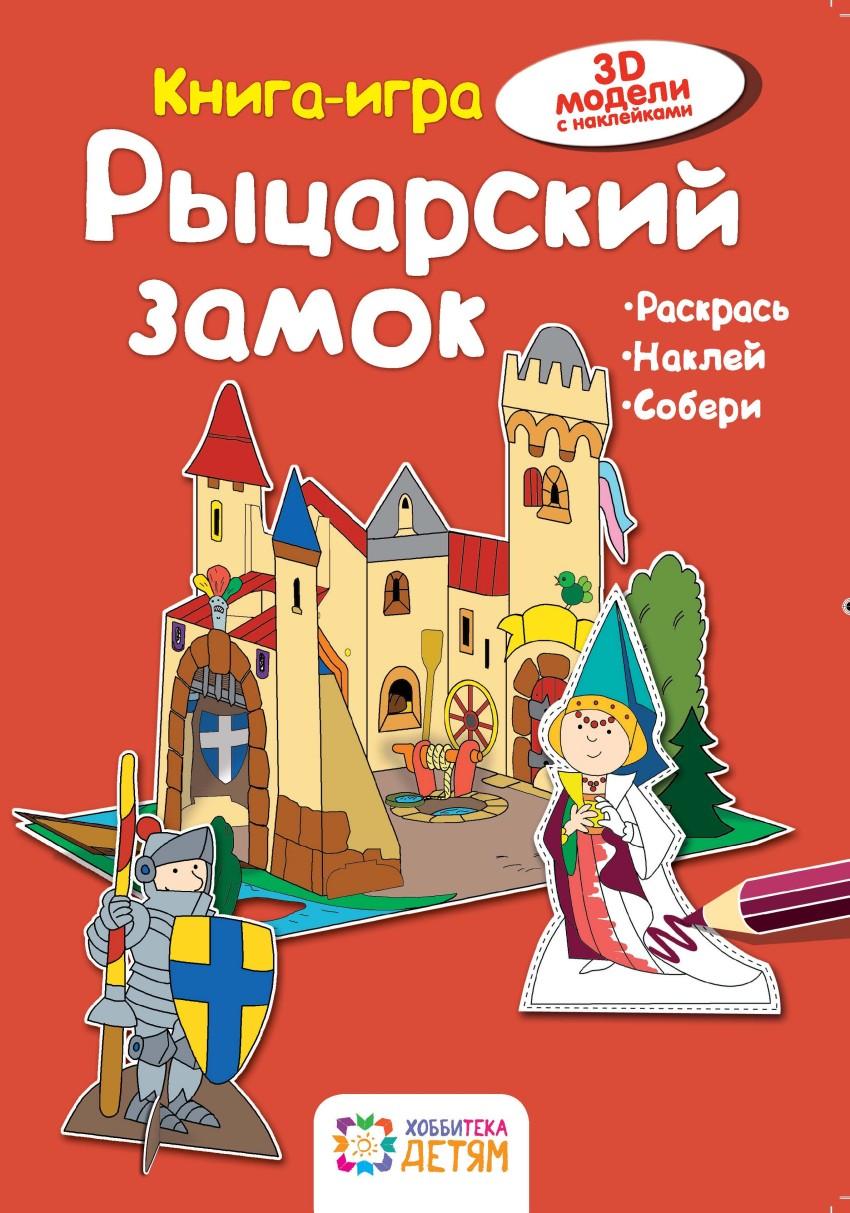 Рыцарский замок: Раскрась, наклей, собери: 3D модели с наклейкам