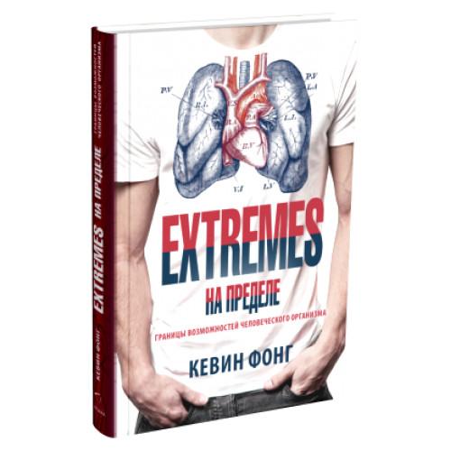Extrems. На пределе