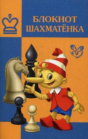 Блокнот шахматенка