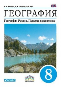 География России. 8 кл.: Природа и население: Учебник ФГОС