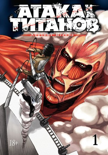 Атака на Титанов: Т. 1: Книга 1 и 2: манга (в одной книге)