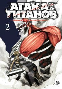 Атака на Титанов: Т.2: Книга 3 и 4 (в одной книге)