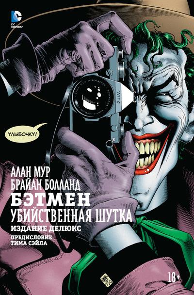 Бэтмен. Убийственная шутка: Графический роман