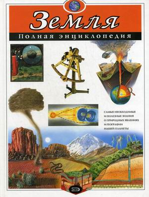 Земля: Полная энциклопедия