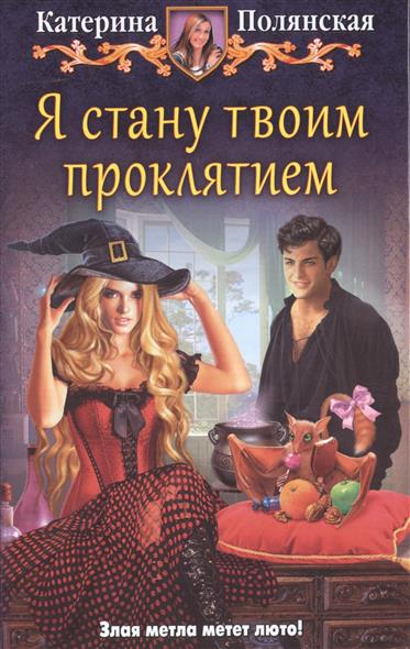 Я стану твоим проклятьем: Фантастический роман
