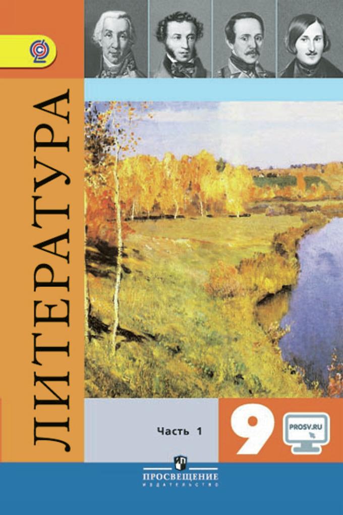 Литература. 9 кл.: Учебник. В 2 ч.: Ч. 1 ФГОС /+802189/