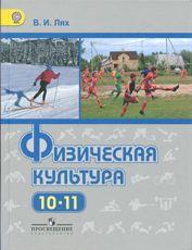 Физическая культура. 10-11 кл.: Учебник: Базовый уровень ФГОС /+885584/