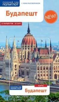 Будапешт: Путеводитель: 15 маршрутов, 10 карт: С мини-разговорником