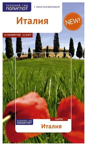 Италия: Путеводитель с мини-разговорником: 12 маршрутов, 11 карт
