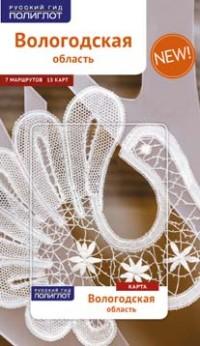Вологодская область: Путеводитель: 8 маршрутов, 11 карт