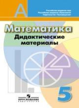 Математика. 5 кл.: Дидактические материалы к учеб. Дорофеева Г.В. /+896634/