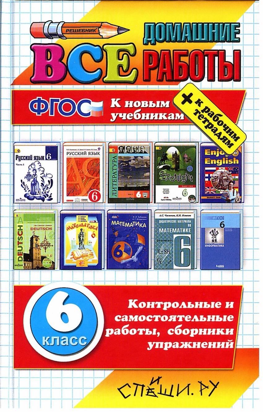 Все домашние работы за 6 класс + к рабочим тетрадям ФГОС (к новым учеб.)