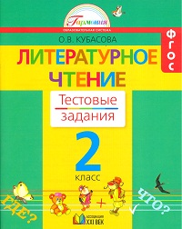 Литературное чтение. 2 кл.: Тестовые задания ФГОС /+755564/