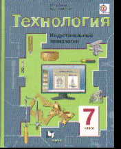 Технология. 7 кл.: Индустриальные технологии: Учебник (ФГОС)
