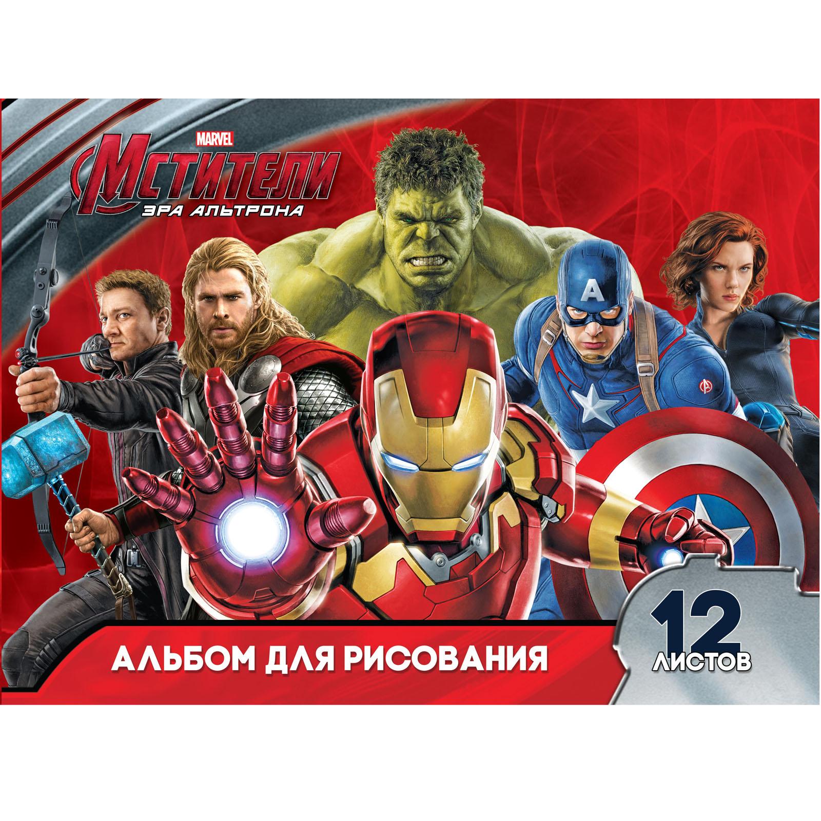 Альбом д/рис 12л Marvel Мстители