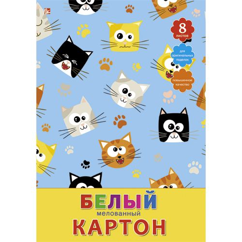 Картон белый А4 8л Орнамент Веселые Коты