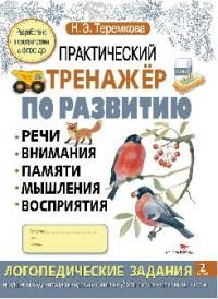 Практический тренажер по развитию речи, внимания, памяти, мышления...Вып. 2